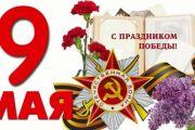 Отчет о проведении праздничных мероприятий, посвящённых празднованию 76-й годовщины Великой Победы